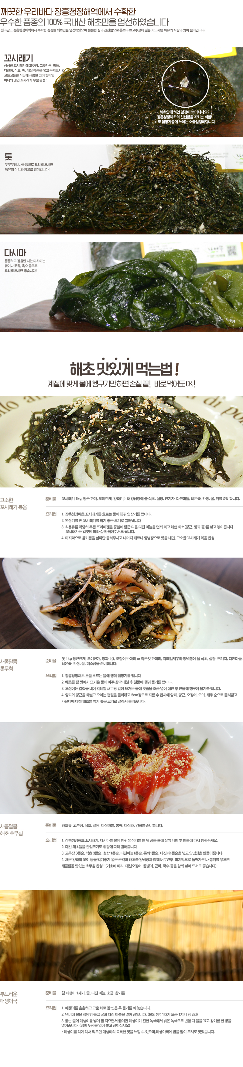 [장흥청정해초] 염장 모자반 10kg