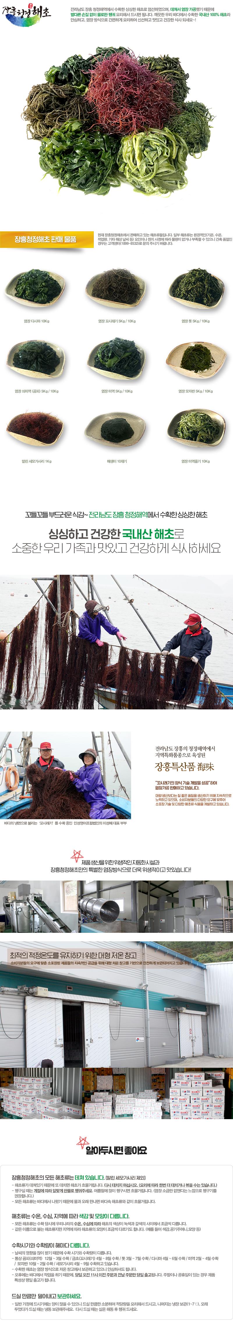 [장흥청정해초] 염장 쇠미역 (곰피) 5kg