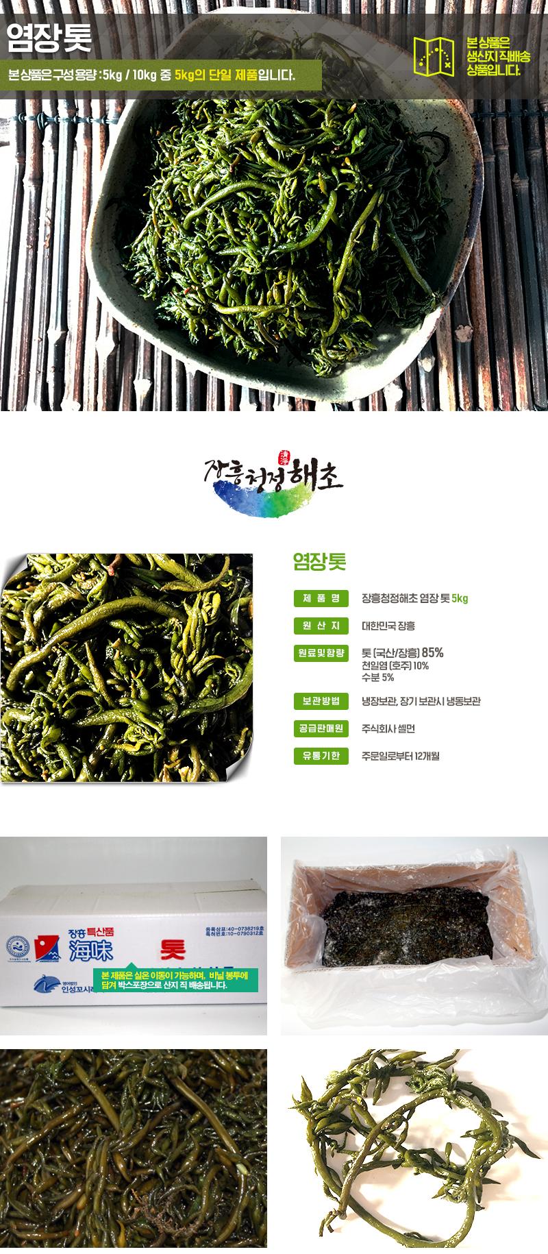 [장흥청정해초] 염장 톳 5kg