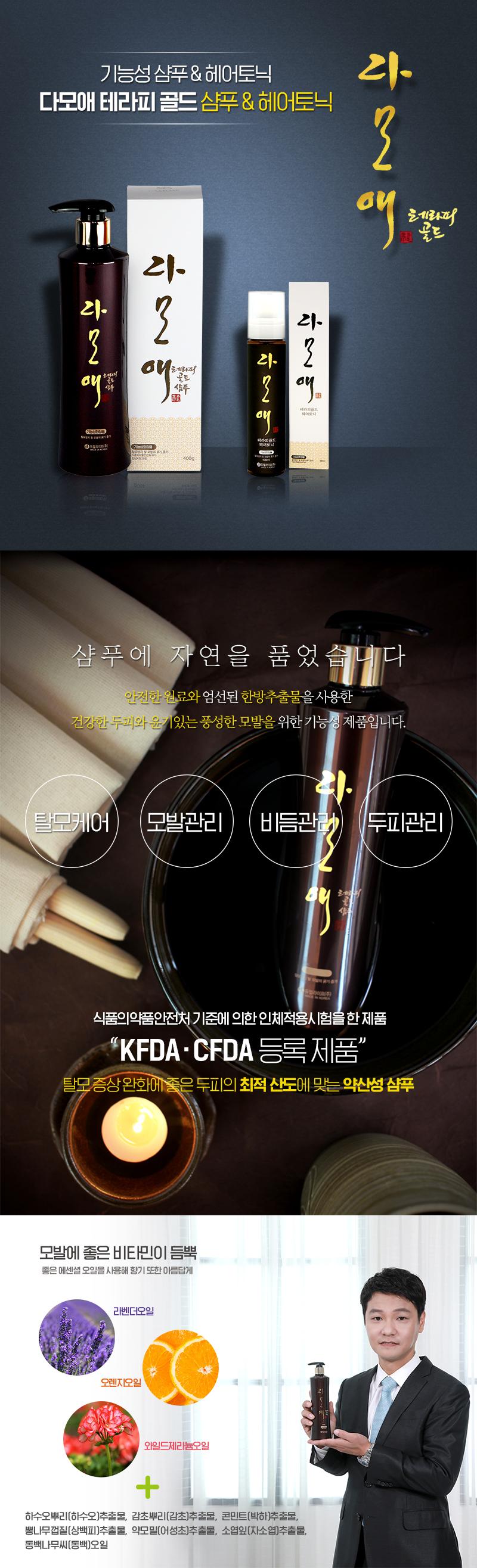 다모애 테라피골드 탈모증상완화 샴푸, 헤어토닉 구성전