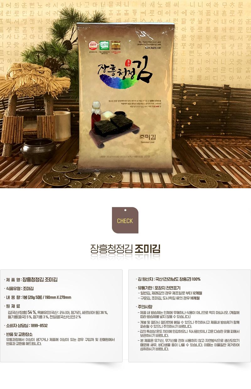 무산김 장흥청정김 조미김 1봉