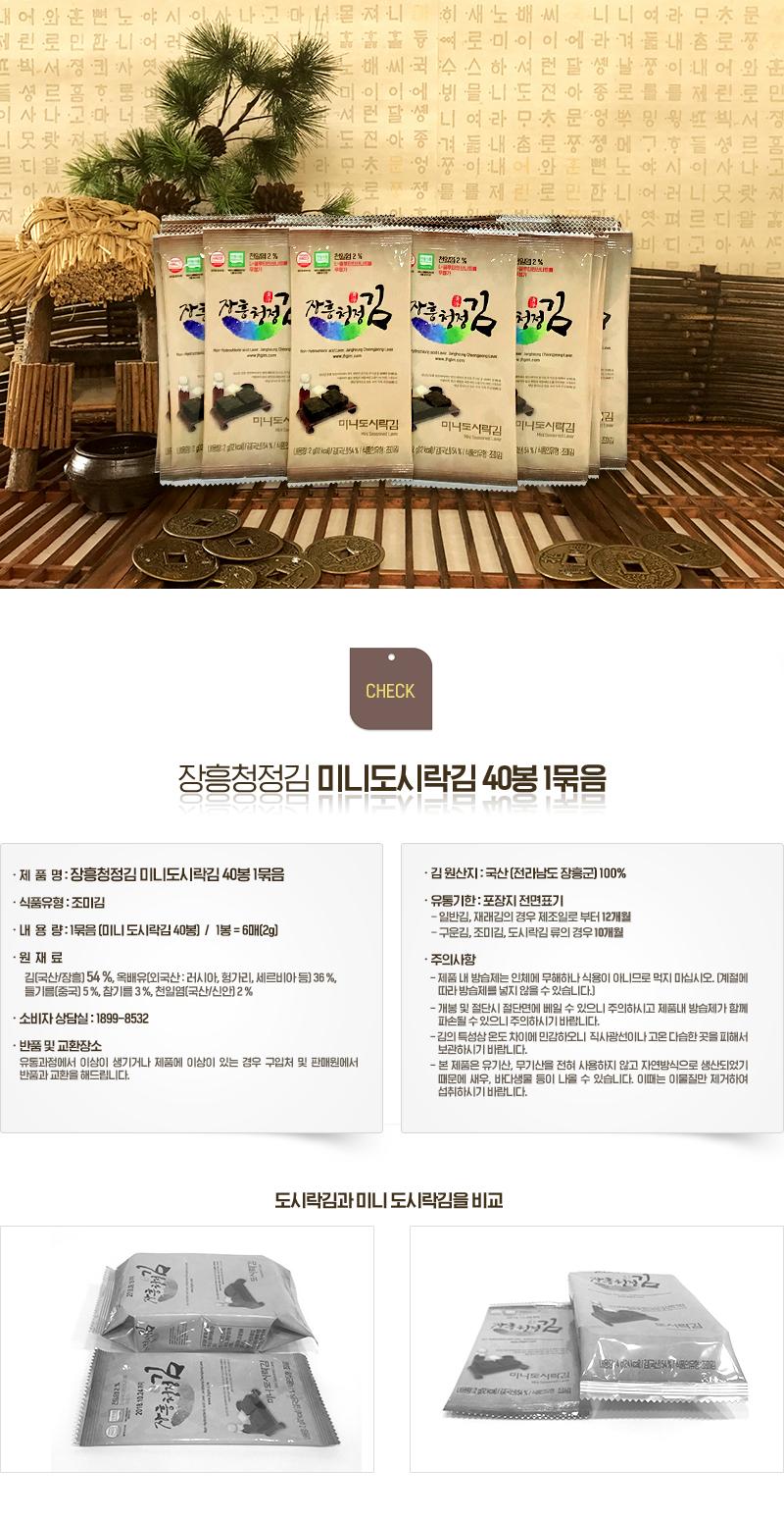 무산김 장흥청정김 미니도시락김 40봉 1묶음