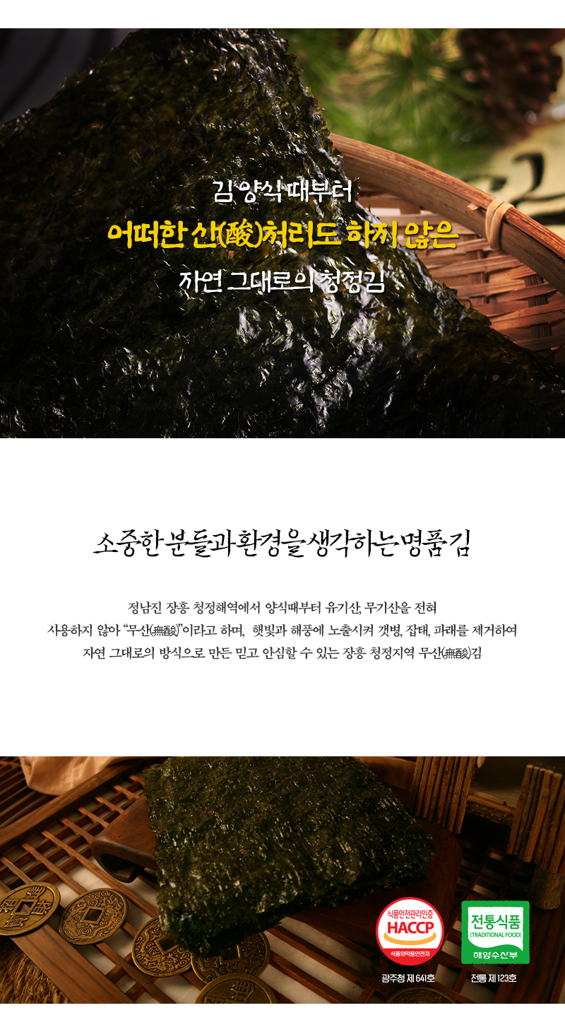 무산김 장흥청정김 도시락김 16봉 1묶음