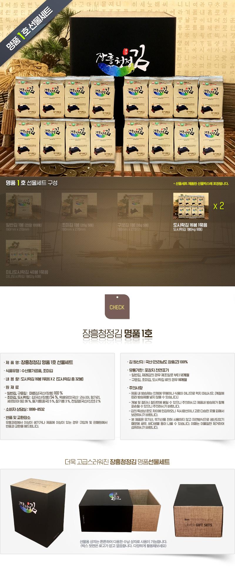 무산김 장흥청정김 명품 1호 선물세트