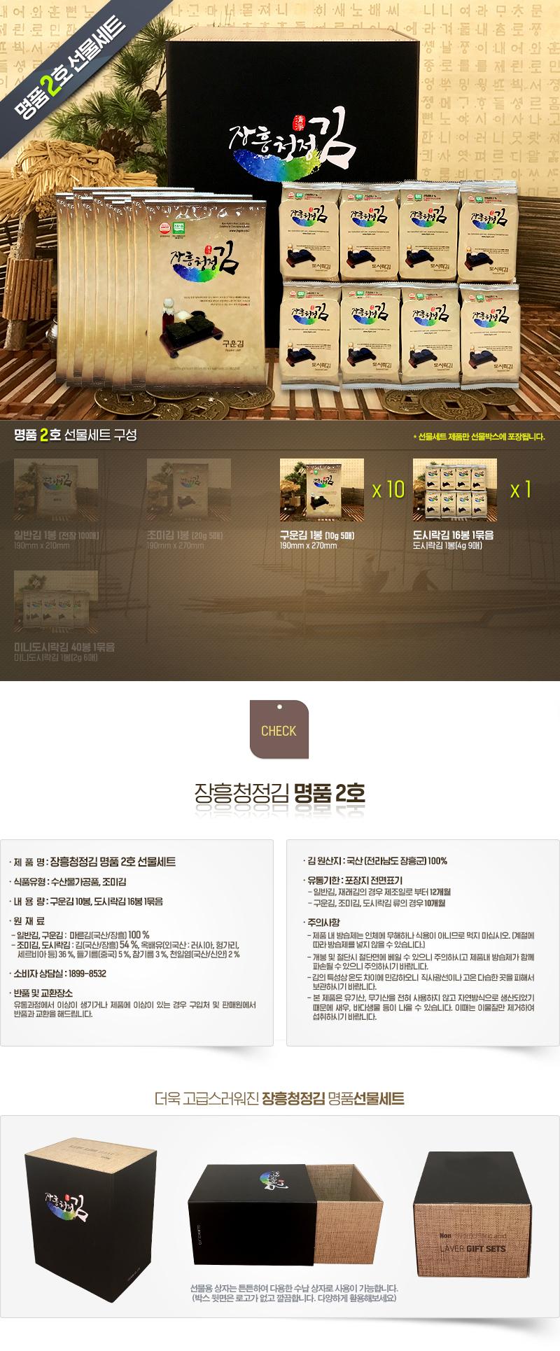 무산김 장흥청정김 명품 선물세트 모음전